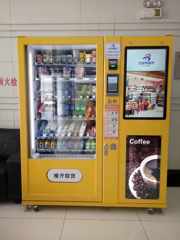 广元二手售货机出售
