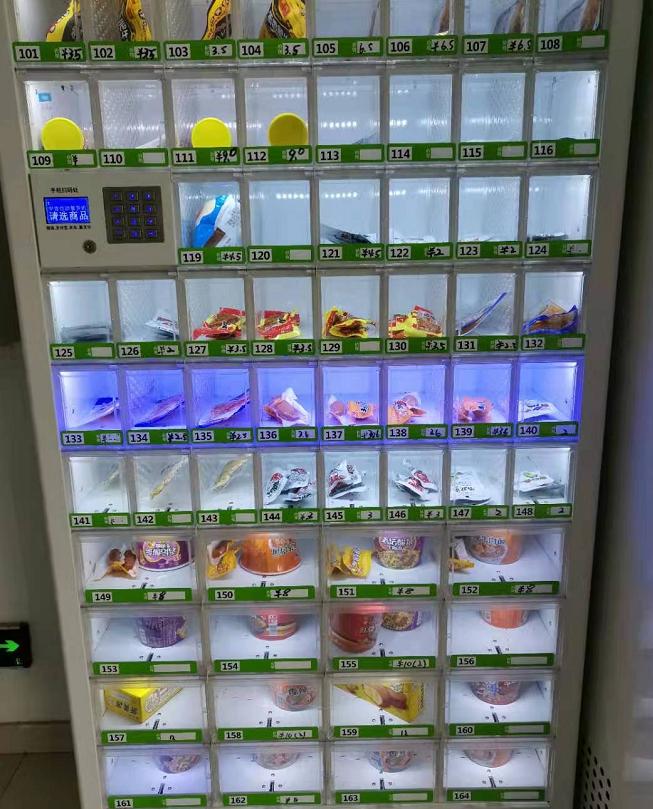 二手自动售货机回收